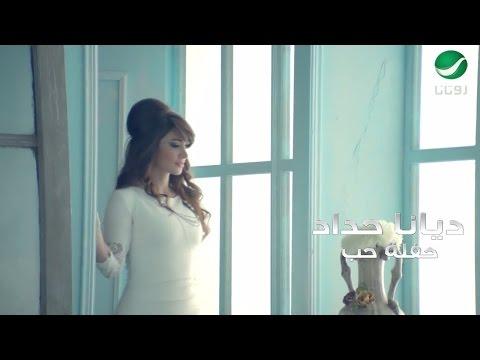 """ديانا حداد تطرح """"حفلة حب"""" أول كليباتها من ألبومها الغنائي الجديد """"يا بشر"""""""