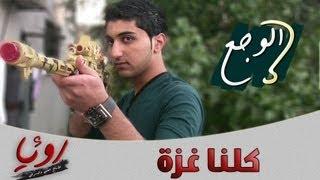 """مسلسل """"ع الوجع"""" - حلقة """"كلنا غزة""""."""