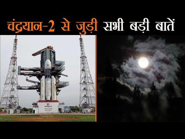 Chandrayaan-2 मिशन की सभी विशेषताएँ और कीमत जानिये