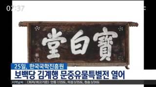 보백당 김계행 선생 문중유물특별전 개최