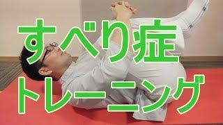 腰椎すべり症 改善トレーニング