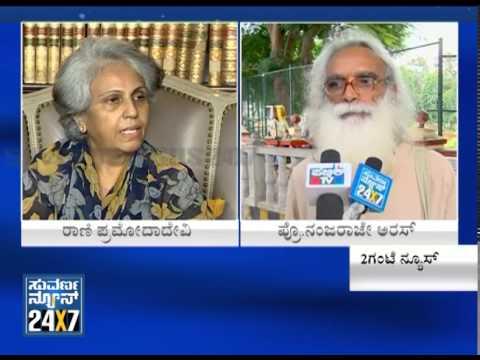 Prof .Nanjaraj urs criticises Rani pramoda devi