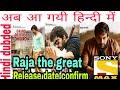 Raja the great hindi dubbed movie