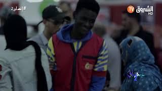انسان 2  -  العدد الاول جزائريون ضد العنصرية