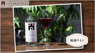 【カクテルレシピ動画】尚ZUISEN 「琉球ワイン」