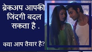 after break up tips in hindi how to live happy after break up in hindihow to recover after breakup with girlfriend in hindi how to move on after breakup in hindi patch up tips in hindiLIKE  COMMENT  SHARE  SUBSCRIBE*DON'T FORGET TO WATCH THESE======================================================question answer videoshttps://www.youtube.com/playlist?list=PLzvC1Ak8dpEtFxFT-NgJS2fESzcTwss1vbreak deal videoshttps://www.youtube.com/playlist?list=PLzvC1Ak8dpEs24flGMsCwicg3rX1Hir07marriage life tips videohttps://www.youtube.com/playlist?list=PLzvC1Ak8dpEuJ_1d3EXWy1LdAm5d6qutflove tips or romance tips videoshttps://www.youtube.com/playlist?list=PLzvC1Ak8dpEs3sEocpe9Igddw1JpToZDd======================================================*CONTACT or Follow us.CLICK FOR SUBSCRIBE https://www.youtube.com/channel/UCRV7MK8dnCYeCG0Bb4IXRNw?sub_confirmation=1twitter- twitter.com/jogalrajafacebook page https://www.facebook.com/coulorsoflife/google+ https://plus.google.com/+BETTERINDIANhindivideoblog-http://jogalraja.blogspot.inSUBSCRIBE CHANNEL FOR NEXT VIDEOS.