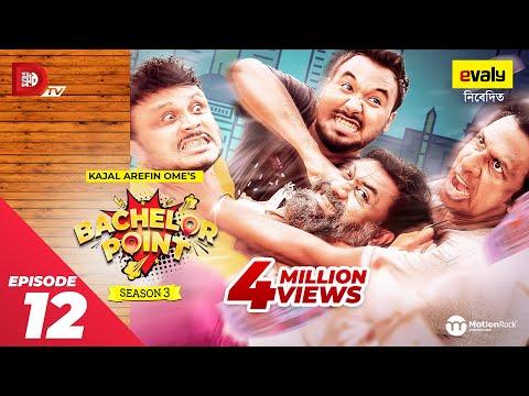 Bachelor Point | Season 3 | EPISODE- 12 | Kajal Arefin Ome | Dhruba Tv Drama Serial