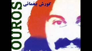 Kourosh Yaghmaee - Parandehe Mohajer |کورش یغمائی  - پرنده مهاجر