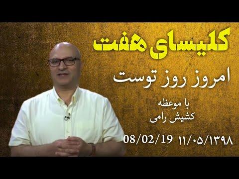 کلیسای هفت جمعه ۱۱ مرداد ماه ۱۳۹۸ شمسی پرستش و موعظه و مشارکت در کلیسا واعظ کلام : کشیش رامی