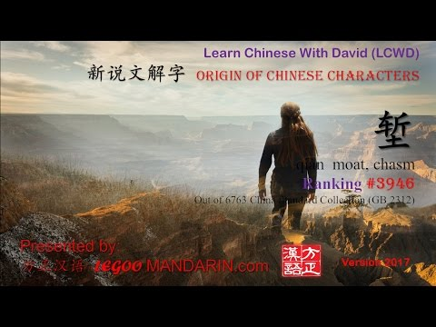 Origin of Chinese Characters - 3946 堑 qiàn moat, chasm - Learn Chinese with Flash Cards