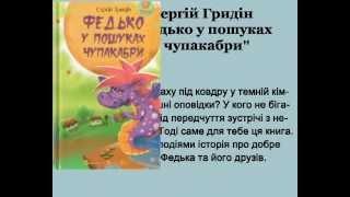Сучасні українські  письменники - дітям та батькам