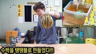 Video How to make Watermelon Rubber Ball !!! MP3, 3GP, MP4, WEBM, AVI, FLV Mei 2018