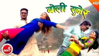 Boli Sunera - Shanti Sunuwar & Bilan Thapa Magar | Ft.Baburam & Durga Thapa Magar