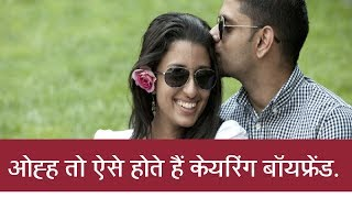 apne boyfriend ko kese samje apne boyfriend ko happy kese kare apne boyfriend ko apna deewana kese banaye love tips for girls in hindi LIKE  COMMENT  SHARE  SUBSCRIBE*DON'T FORGET TO WATCH THESE======================================================question answer videoshttps://www.youtube.com/playlist?list=PLzvC1Ak8dpEtFxFT-NgJS2fESzcTwss1vbreak deal videoshttps://www.youtube.com/playlist?list=PLzvC1Ak8dpEs24flGMsCwicg3rX1Hir07marriage life tips videohttps://www.youtube.com/playlist?list=PLzvC1Ak8dpEuJ_1d3EXWy1LdAm5d6qutflove tips or romance tips videoshttps://www.youtube.com/playlist?list=PLzvC1Ak8dpEs3sEocpe9Igddw1JpToZDd======================================================*CONTACT or Follow us.CLICK FOR SUBSCRIBE https://www.youtube.com/channel/UCRV7MK8dnCYeCG0Bb4IXRNw?sub_confirmation=1twitter- twitter.com/jogalrajafacebook page https://www.facebook.com/coulorsoflife/google+ https://plus.google.com/+BETTERINDIANhindivideoblog-http://jogalraja.blogspot.inSUBSCRIBE CHANNEL FOR NEXT VIDEOS.