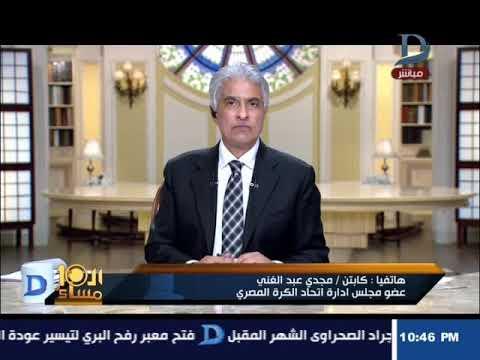 مجدي عبد الغني: طلبات محمد صلاح أوامر