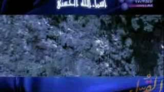 Mishary Al-afasy: Asmaa Allah (names Of Allah) اسماء الله
