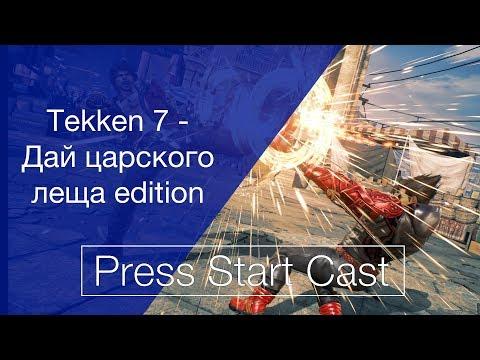Распаковка коллекционного издания Tekken 7 / Tekken 7 Collector's Edition