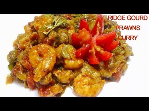 Ridge Gourd Prawns Curry బీరకాయ పచ్చిరొయ్యల కూర