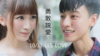 【 LES LOVE 】台灣首部女同志拉子偶像微電影 Lesbian movie