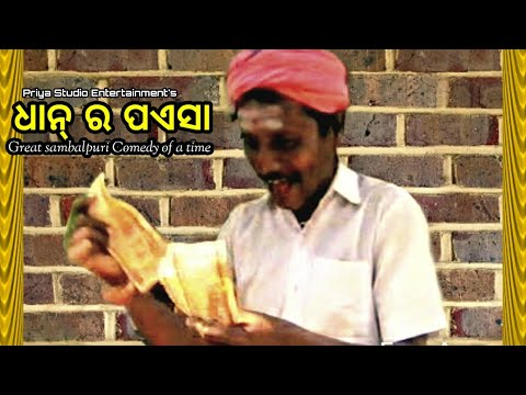 Video Dhaan Ra Paisa   Haan Balata  Bindu Bairagi HD Comedy download in MP3, 3GP, MP4, WEBM, AVI, FLV January 2017