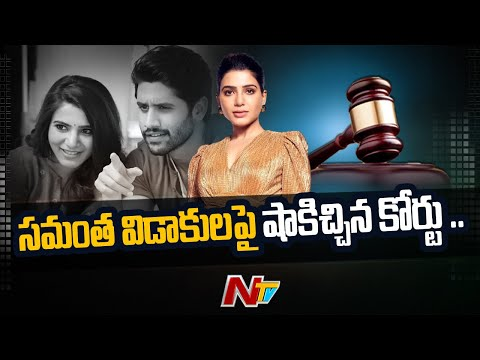 Hearing on Samantha's Petition Ends in Kukatpally Court   Ntv