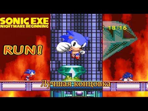 Выкуси, экзектор. Лучшая концовка (best ending). Sonic exe Nightmare Beginning + Важная новость