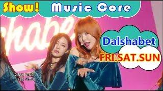 Download Lagu [HOT] Dalshabet - FRI.SAT.SUN, 달샤벳 - 금토일 Show Music core 20161022 Mp3