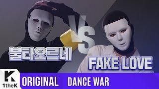 Download Lagu [DANCE WAR(댄스워)] Round 1: FAKE LOVE VS 불타오르네(FIRE) Mp3