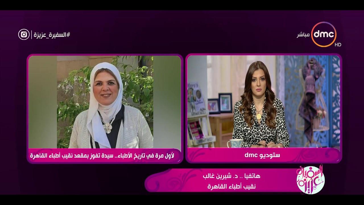 السفيرة عزيزة - لأول مرة في تاريخ الأطباء .. سيدة تفوز بمقعد نقيب أطباء القاهرة الدكتورة شيرين غالب