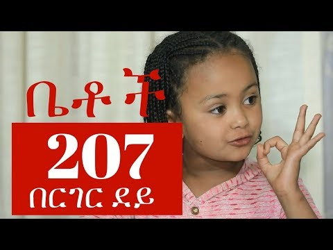 Betoch Comedy - በርገር ደይ  -  Ethiopian Series Drama Episode 207