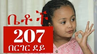 """በርገር ደይ"" Betoch Ethiopian Comedy series Episode 207"