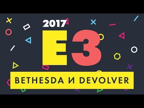 E3 2017: Bethesda и Devolver (с MJRamon, Johny Lemonade и 4xTail)