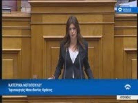 Κ.Νοτοπούλου (Υφυπ.Μακεδονίας Θράκης)(Προϋπολογισμός 2019)(18/12/2018)