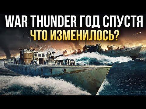 War Thunder — Что изменилось за год?
