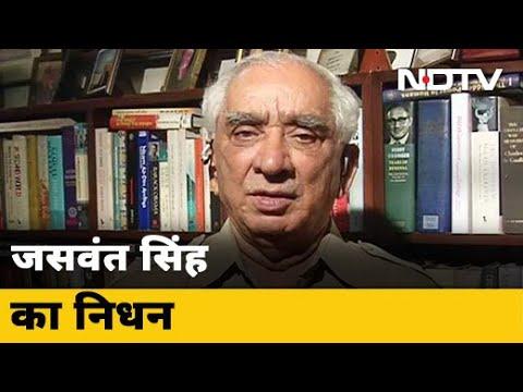 पूर्व केंद्रीय मंत्री Jaswant Singh का निधन