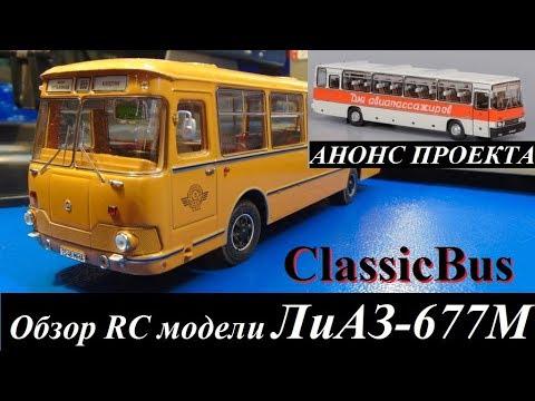 Радиоуправляемая модель автобуса ЛиАЗ-677М на магнитной подвеске из неодимовых магнитов