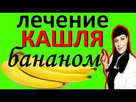 Лечение КАШЛЯ / делаем сами СИРОП от кашля ДЕТЯМ из БАНАНА (видео)