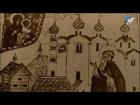Музей-заповедник готовит выставку к юбилейным датам Антониева и Хутынского монастырей