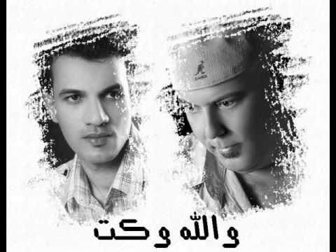 الشاعر ضرغام العراقي ( والله وكت ) الملحن ضياء الدين