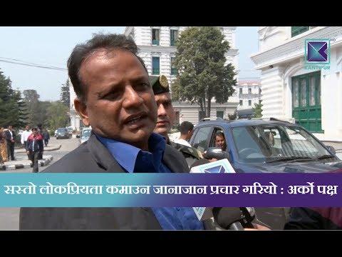 (Kantipur Samachar | मुख्यमन्त्री राउतको अमेरीका भ्रमण अस्वीकृति : सुचना कि प्रचार ? - Duration: 2 minutes, 39 seconds.)