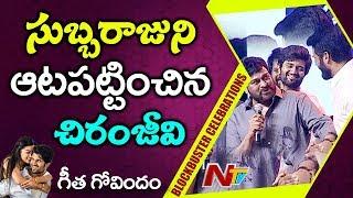 Chiranjeevi Teases Subbaraju at Geetha Govindam Blockbuster Celebrations