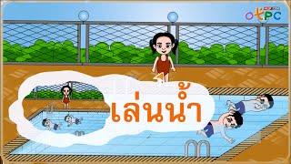 สื่อการเรียนการสอน ตามหา (รู้จักคำนำเรื่อง) ป.1 ภาษาไทย