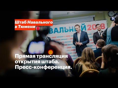 Пресс-конференция. Прямая трансляция открытия штаба Алексея Навального в Тюмени. (видео)