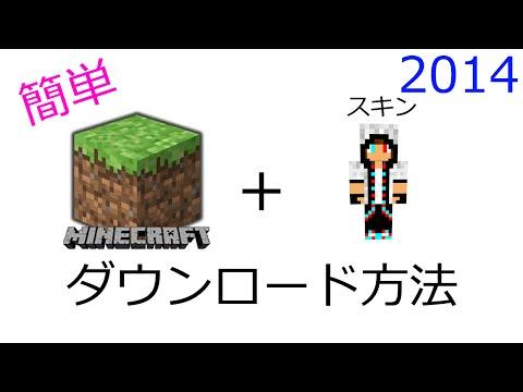 【ディエゴが教える】マインクラフト(無料)+スキンダウンロード方法!!<簡単>2014