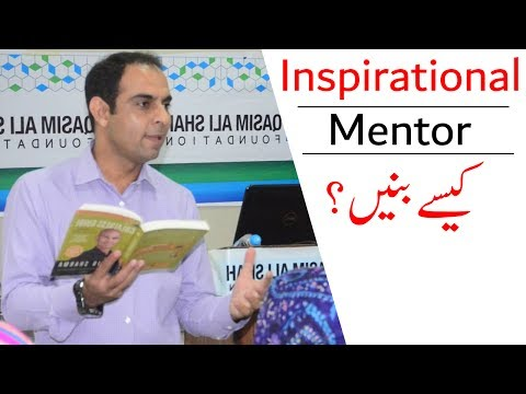 How to Become an Inspirational Mentor -By Qasim Ali Shah | In Urdu