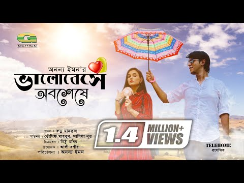 Download Eid Bangla Natok 2019 | Bhalobeshe Obosheshe | ভালোবেসে অবশেষে | ft Tawsif Mahbub , Sabila Nur hd file 3gp hd mp4 download videos