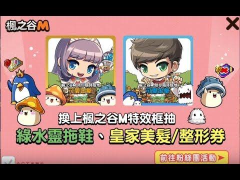 【楓之谷M】新活動綠水靈拖鞋與皇家美髮及整形卷取得方法!