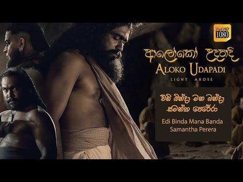 Edi binda mana banda Sinhala Movie Song