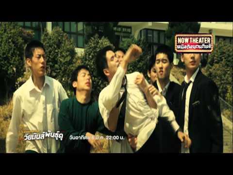 Promo : Gangster High: วัยมันส์พันธุ์ดุ (6 มี.ค.59) (видео)