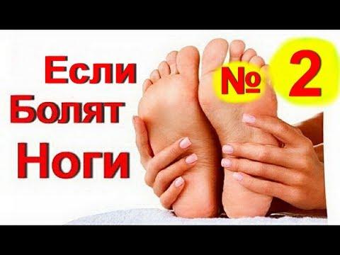 Сильно болят ноги что делать ! Боль в ногах! Отеки ног лечение  #отекаютноги #edblack